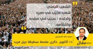 14أكتوبر ..ذكرى ملحمة سطرها جيل فريد بقلم: محمد خالد الحسيني