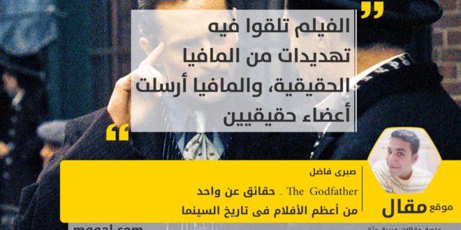 THE GODFATHER .. حقائق عن واحد من أعظم الأفلام فى تاريخ السينما بقلم: صبرى فاضل