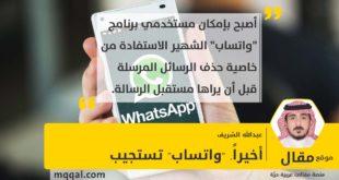 "أخيراً. ""واتساب"" تستجيب بقلم: عبدالله الشريف"