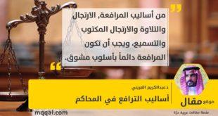 أساليب الترافع في المحاكم بقلم: د.عبدالكريم العريني