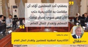 الأكاديمية المهنية للمعلمين وإهدار المال العام بقلم: عصام حنا وهبه