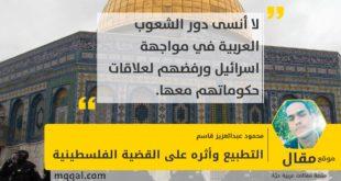 التطبيع وأثره على القضية الفلسطينية بقلم: محمود عبدالعزيز قاسم