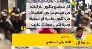 التعايش السلمي بقلم: نجم الجزائري