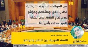 القمة العربية بين الحلم والواقع بقلم: محمود عبدالعزيز قاسم