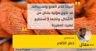 خطر الكلام بقلم: نجم الجزائري
