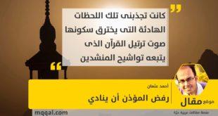 رفض المؤذن أن ينادي بقلم: أحمد عثمان