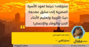 سنرتقي !!! بقلم: زكريا فايز الخويسكي