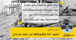 صعود أمة وهبوطها فى قصر فرساي بقلم: حاتم عبد العظيم