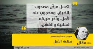 صناعة الأمل بقلم: سوسن محمد أبو السندس