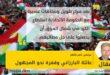 عائلة البارزاني وقفزة نحو المجهول بقلم: مرتضى ناصر كاظم