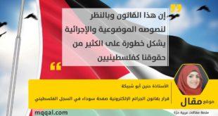 قرار بقانون الجرائم الإلكترونية صفحة سوداء في السجل الفلسطيني بقلم: الأستاذة حنين أبو شبيكة