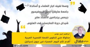 """محاولة مني لتطوير القصة القصيرة العربية أُقدم لكم اليوم """"الصحراء فى عيون إسرائيل"""" بقلم: ابراهيم امين مؤمن"""
