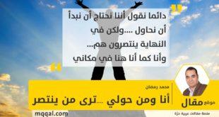 أنا ومن حولي ....ترى من ينتصر بقلم: محمد رمضان
