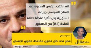 مصر تحت ظل قانون مكافحة حقوق الإنسان بقلم: محمود عمران