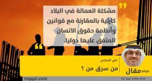 من سرق من ؟ بقلم: علي البحراني