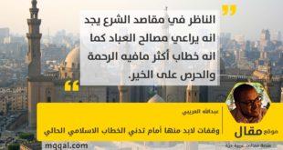 وقفات لابد منها أمام تدني الخطاب الاسلامي الحالي بقلم: عبدالله العريبي
