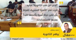 : وهم الثانوية بقلم: محمد رمضان