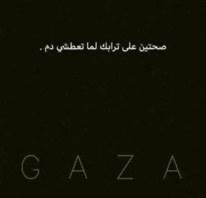 صحتين ع ترابك لما تعطشي دم غزة