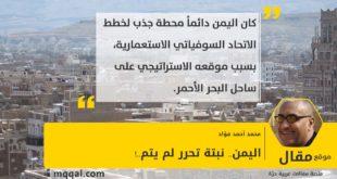 اليمن.. نبتة تحرر لم يتم..! بقلم: محمد أحمد فؤاد