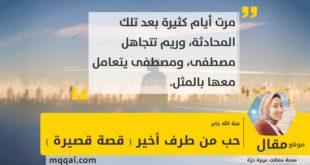 حب من طرف أخير ( قصة قصيرة ) بقلم: منة الله جابر