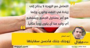 زوجتك جنتك فأحسن سقايتها بقلم: أحمد الصالح