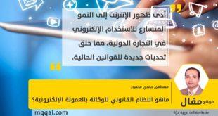: ماهو النظام القانوني للوكالة بالعمولة الإلكترونية؟ بقلم: مصطفى حمدي محمود