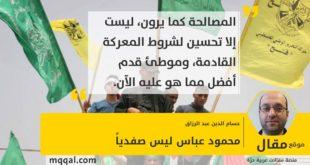 محمود عباس ليس صفدياً بقلم: حسام الدين عبد الرزاق