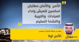 الأمن اولا بقلم: فهد بن عبدالله الزمام ال موسى
