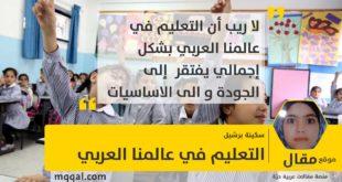 التعليم في عالمنا العربي بقلم: سكينة برشيل