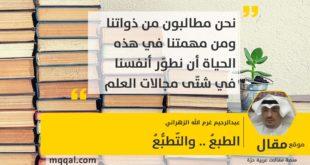 الطبعُ .. والتّطبُّعُ بقلم: عبدالرحيم غرم الله الزهراني