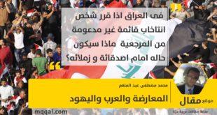 المعارضة والعرب واليهود بقلم: محمد مصطفى عبد المنعم