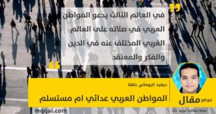 المواطن العربي عدائي ام مستسلم بقلم: ديفيد الروماني حلقة