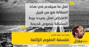 فلسفة العلوم الزائفة بقلم: وائل أحمد خليل الكردي