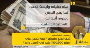 كيف تصبح مليونير في مصر أو في السعودية أو الامارات ، كيف تكسب أول مليون جنيه ريال أو دولار
