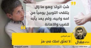 لا تعلّق املك في هرّ بقلم: نجم الجزائري