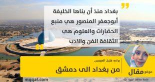 من بغداد الى دمشق بقلم: براءه خليل العيسى