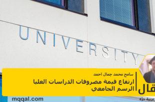 ارتفاع قيمة مصروفات الدراسات العليا - الرسم الجامعي