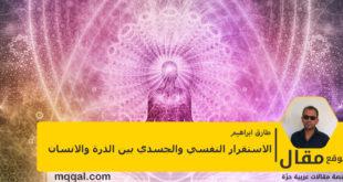 الاستقرار النفسي والجسدي بين الذرة والانسان