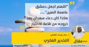 التخدير الفكري بقلم: د. جمال يوسف الهميلي