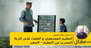 التعليم المجتمعي و القضاء علي كارثة التسرب من التعليم - #مصر