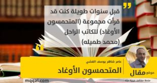 المتحمسون الأوغاد بقلم: عامر شاهر يوسف القشي