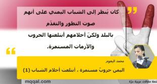 اليمن حروبٌ مستمرة ، أبتلعت أحلام الشباب (1) محمد البعوم