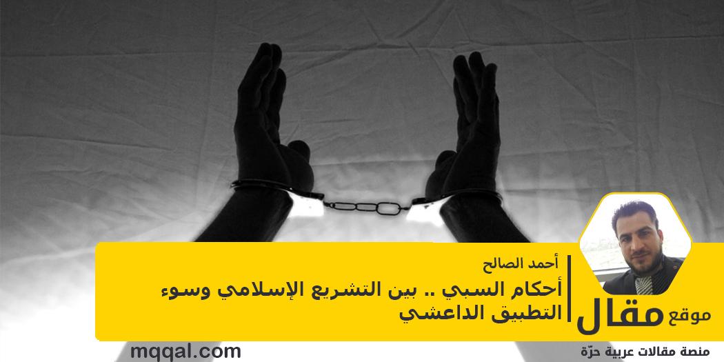 أحكام السبي .. بين التشريع الإسلامي وسوء التطبيق الداعشي