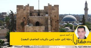 رحلة إلى حلب (من ذكريات الماضي البعيد)