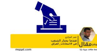 عندما يختار الشعب - #انتخابات_العراق