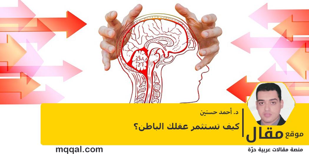 كيف تستثمر عقلك الباطن؟