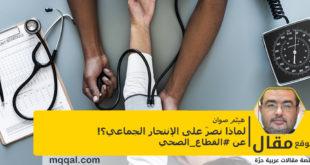 لماذا نصرّ على الإنتحار الجماعي؟! - #القطاع_الصحي