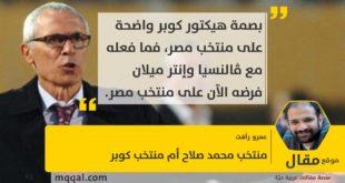 منتخب محمد صلاح أم منتخب كوبر بقلم: عمرو رأفت