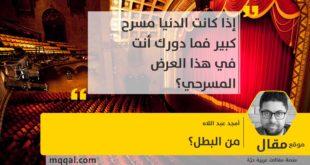 من البطل؟ بقلم: أمجد عبد اللاه