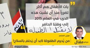من يُحرم الطفولة لابد أن يَحلمَ بالسلاح! #اليمن بقلم: فوزي المنتصر